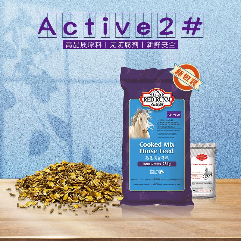 Active2#障碍2号